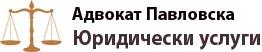 Адвокат Тереза Павловска